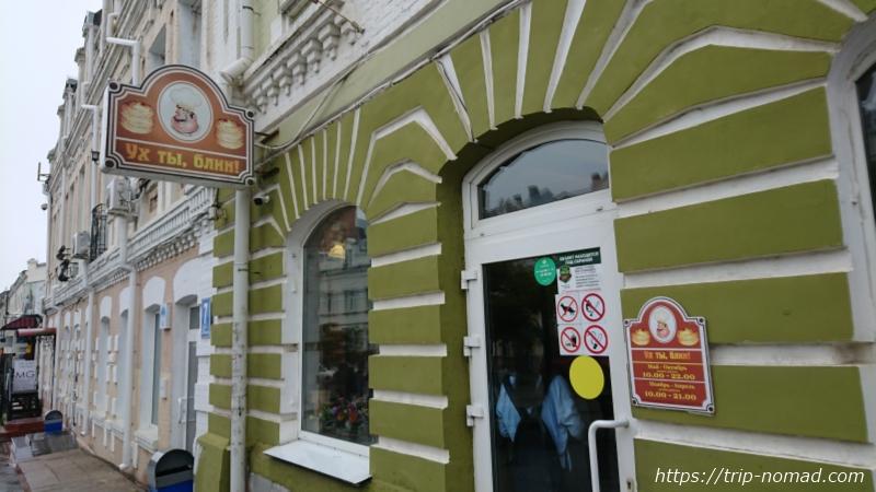 ウラジオストク・ブリヌイ専門店『ウフ・トゥイ・ブリン』外観画像