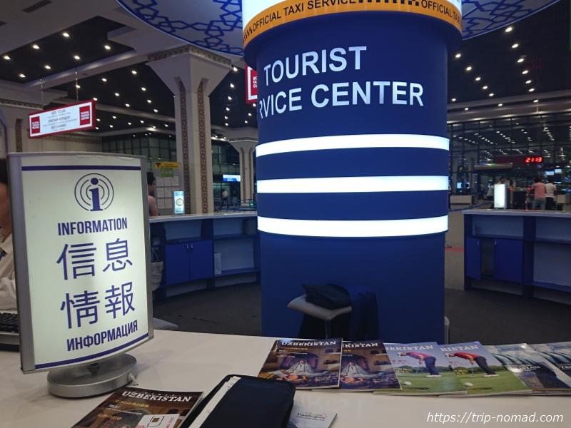 ウズベキスタン・タシケント空港・現地SIMカード購入場所「TOURIST SERVICE CENTER(ツーリスト・サービス・センター)」画像