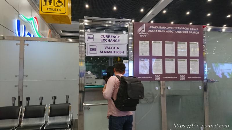 ウズベキスタン・タシケント空港・両替所画像
