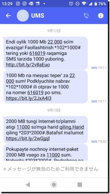 「UMS」宣伝メッセージ画像