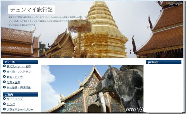 チェンマイ タイの古都チェンマイ観光旅行記!キャプチャ画像