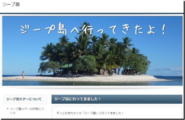 ジープ島ツアー旅行記!最高の海と星空を見てきたよキャプチャ画像