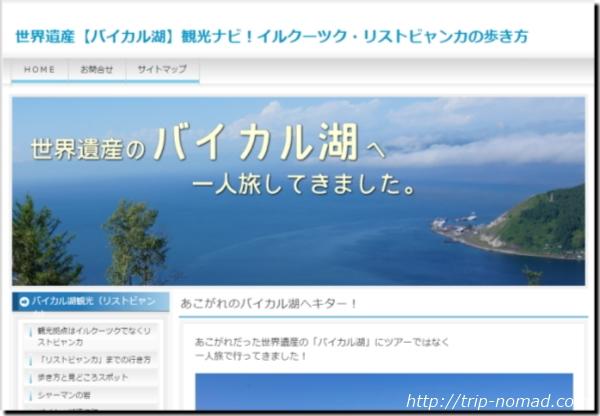 世界遺産【バイカル湖】観光ナビ!イルクーツク・リストビャンカの歩き方キャプチャ画像