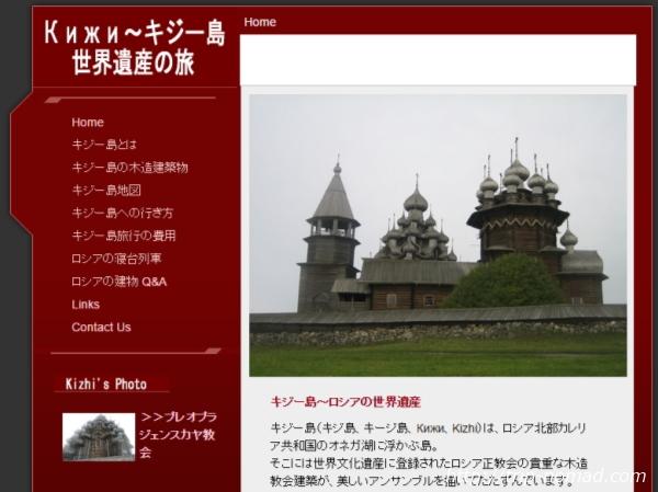 キジー島旅行~ロシアの世界遺産キャプチャ画像