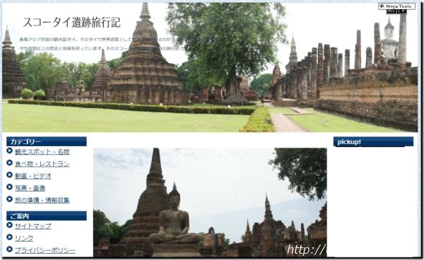 スコータイ遺跡 タイの世界遺産観光旅行記!キャプチャ画像