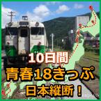 青春18きっぷ鉄道日本縦断旅サイトバナー画像