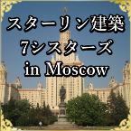 ロシアモスクワ『スターリン建築7シスターズ』サイトバナー画像