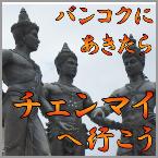 タイ・チェンマイバナー画像