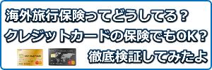 クレジットカード付帯『海外旅行保険』バナー画像