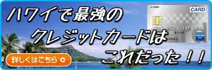 ハワイ最強のクレジットカードはJCBカード!バナー画像
