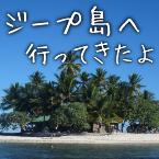 ミクロネシア・ジープ島バナー画像