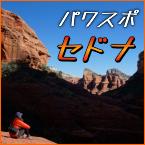 アメリカ・アリゾナ『セドナ』サイトバナー画像