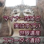 タイ・スコータイ遺跡バナー画像
