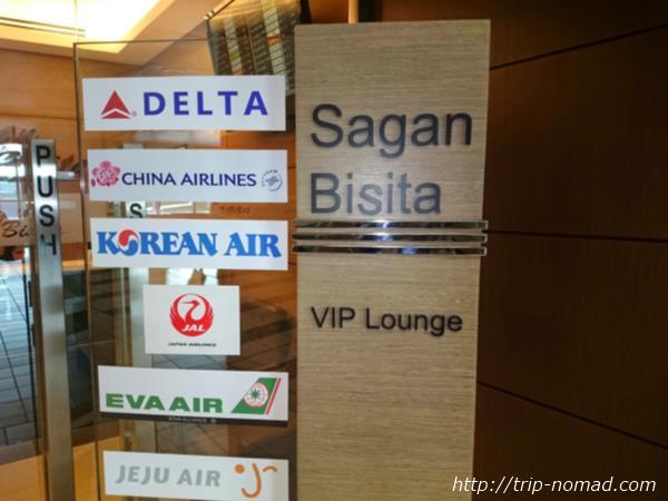 グアム空港「サガンビスタラウンジ」入り口看板画像