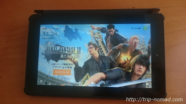 「Kindle Fire7」画像