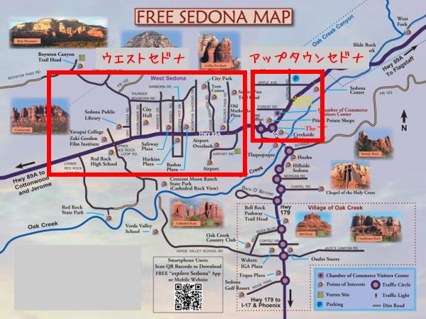 セドナ地図(「アップタウンエリア」「ウエストエリア」)画像