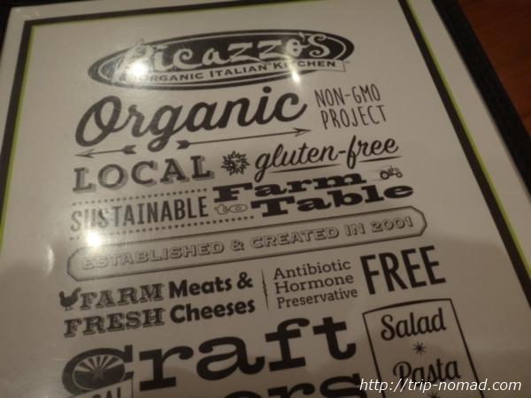 『ピカソピザ(Picazzos Organic Italian Kitchen)』メニュー表紙画像
