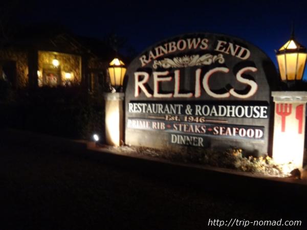 『レリックス(Relics Restaurant-Dinner)』看板画像