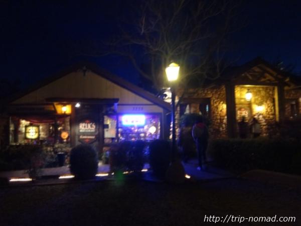 『レリックス(Relics Restaurant-Dinner)』外観画像
