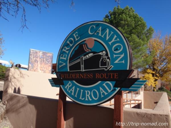 『ヴェルデキャニオン鉄道(Verde Canyon Railroad)』画像