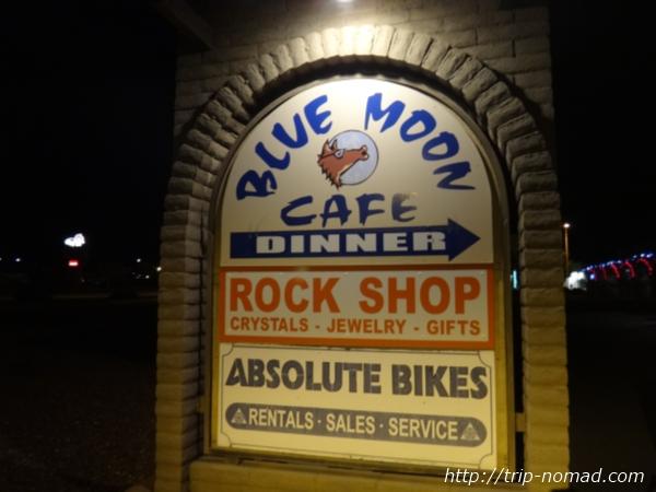『ブルームーン・カフェ(Blue Moon Cafe)』看板画像