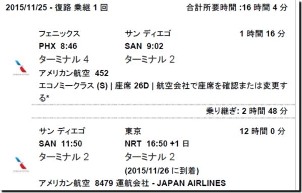 『セドナ行きチケット予約表(エクスペディア)復路:フェニックス→成田(サンディエゴ経由)』画像