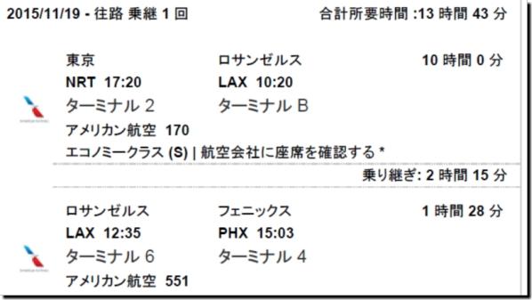 『セドナ行きチケット予約表(エクスペディア)往路:成田→フェニックス(ロス経由)』画像