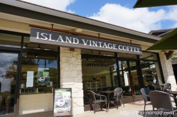 【ハワイ】本場100%コナコーヒーがうまい!ホノルルでは『アイランド・ヴィンテージ・コーヒー』へ行け!