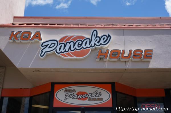 【ハワイ】『コア・パンケーキ』こそ本物のロコが普段使いしているパンケーキ屋だ!