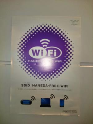 羽田空港って無料でネットできるの?無料wifiサービスの使い方