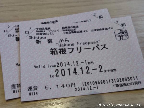 箱根観光にピッタリ!「箱根フリーパス」がどれくらいお得か使ってみたよ!