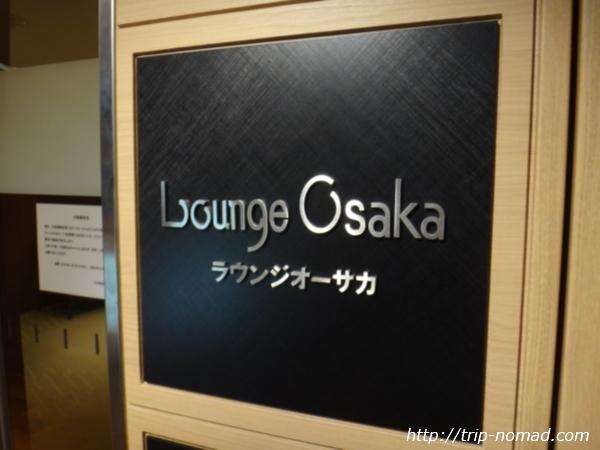 伊丹空港(大阪)の「ラウンジオーサカ」で使えるクレジットカードは?