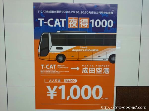 T-CATから成田空港までのリムジンバスがなんと1000円!【夜得】サービスがスタート!