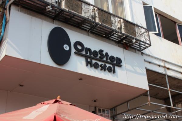 【カンボジア】プノンペンの人気ゲストハウス『ワンストップ・ホステル』さんに泊まったよ!実は日本人経営の安心できる宿でした!