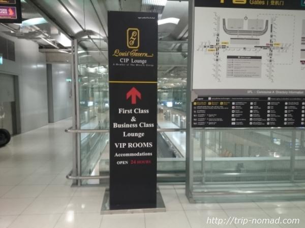 【タイ】バンコク・スワンナプーム国際空港で『プライオリティパス』が使えるラウンジ全部紹介しちゃいます!