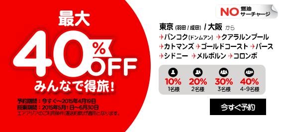 【エアアジア】『みんなで得旅!』キャンペーン!2015年4月19日まで