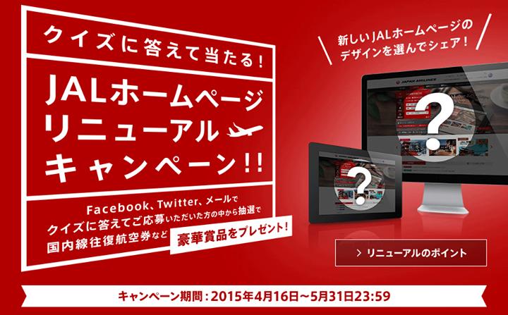 【JAL】ホームページリニューアル記念キャンペーン開始!5月31日まで