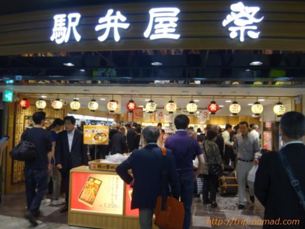 東京駅で駅弁を買うなら【祭】がいいよ!人気ナンバー1の『牛肉どまん中』食べた!
