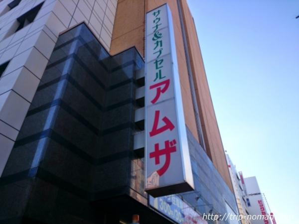 【大阪】安い!出張族御用達!24時間温泉サウナが入り放題!魅力のサウナ&カプセルホテル『アムザ(AMZA)』