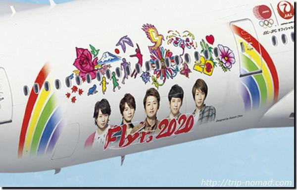 【JAL】これが嵐・大野智デザインの「JAL FLY to 2020特別塗装機」だ!