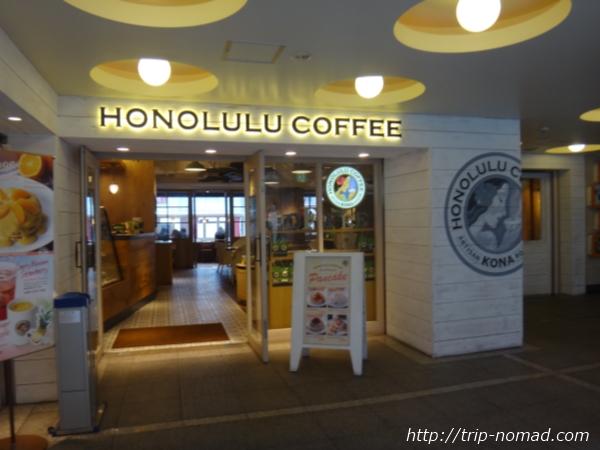 【大阪】難波のど真ん中で電源の使えるハワイアンカフェ『ホノルル コーヒー 道頓堀店』