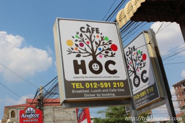 【カンボジア】バッタンバンへ行ったら『CAFE HOC』へ行け!「孤児院」「ボランティア」の新たな自立支援の仕組みがここに!