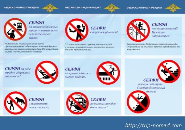 【ニュース】ロシアで『自撮り』の死亡事故が多発!これがロシア内務省が作った『自撮り安全対策パンフレット』だ!