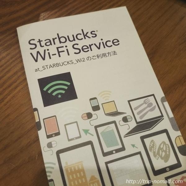 【スターバックス】スタバのWi-Fiの登録から接続・ログインまでのやり方!