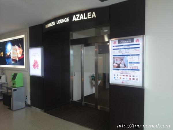 【長崎】長崎空港ビジネスラウンジ『アザレア』を利用してみたよ!