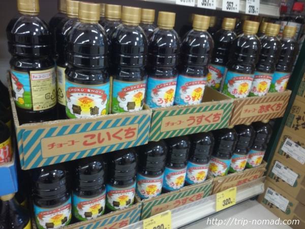 料理好きの長崎観光土産なら『チョーコー醤油』を買え!プロも愛用する隠れた長崎名産品!