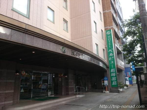 【長崎】『ホテルベルビュー長崎出島』に泊まったよ!立地よし、サービス良し、料金安い!【レビュー】