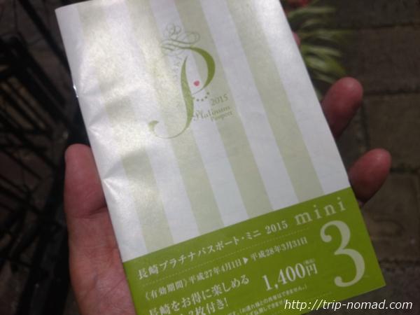 長崎観光するならお得な『長崎プラチナパスポート』!その購入方法・使い方について