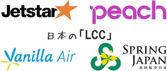 日本の『LCC』って何があるの?国内線『LCC』を展開している4社はここ!