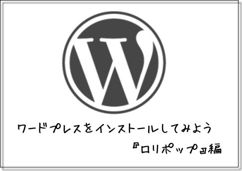 【ワードプレスでブログを作ろう③】ワードプレスをインストールしてみよう『ロリポップ』編